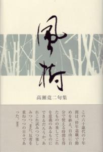 『風樹』_高瀬竟二句集